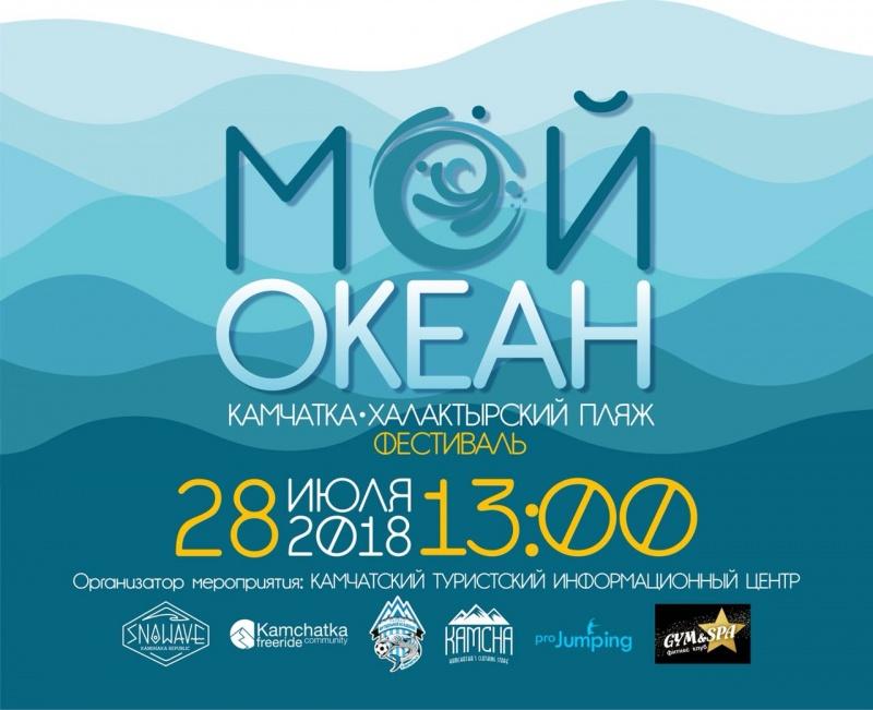 Жителей и гостей Камчатки приглашают на фестиваль «Мой океан» на Халактырском пляже
